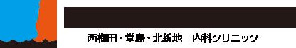 西梅田シティクリニック西梅田・堂島・北新地内科クリニック